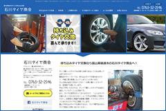 石川タイヤ商会